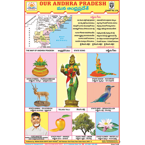 OUR ANDHRA PRADESH CHART SIZE 12X18 (INCHS) 300GSM ARTCARD - Indian Book Depot (Map House)