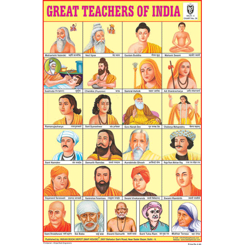 GREAT TEACHERS OF INDIA SIZE 24 X 36 CMS CHART NO. 39 - Indian Book Depot (Map House)