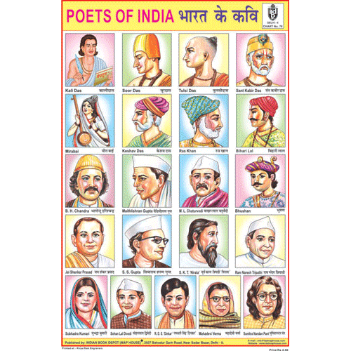 POETS OF INDIA CHART SIZE 12X18 (INCHS) 300GSM ARTCARD - Indian Book Depot (Map House)