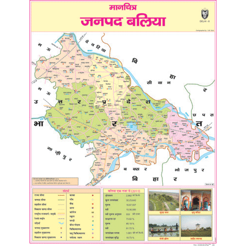 DISTRICT MAP OF BALIA SIZE 45 X 57 CMS - Indian Book Depot (Map House)
