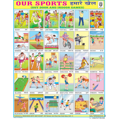OUR SPORTS (OUR DOOR & INDOOR GAMES) CHART SIZE 45 X 57 CMS - Indian Book Depot (Map House)