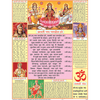 AARTI CHART SIZE 45 X 57 CMS - Indian Book Depot (Map House)