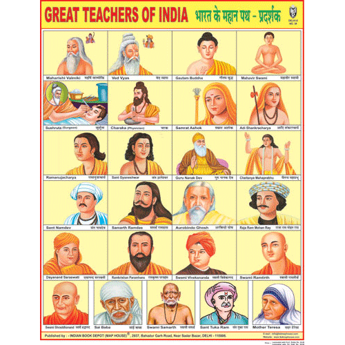 GREAT TEACHERS OF INDIA CHART SIZE 45 X 57 CMS - Indian Book Depot (Map House)