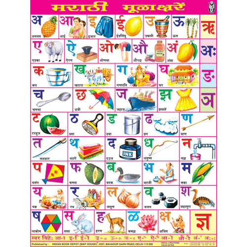 MARATHI ALPHABET CHART SIZE 45 X 57 CMS - Indian Book Depot (Map House)
