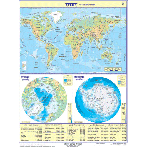 WORLD PHYSICAL (HINDI) SIZE 45 X 57 CMS - Indian Book Depot (Map House)