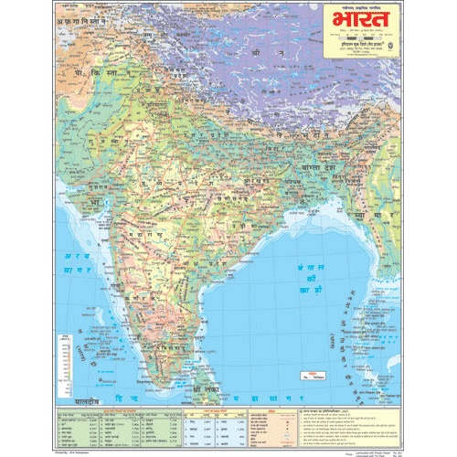 INDIA PHYSICAL (HINDI) SIZE 45 X 57 CMS - Indian Book Depot (Map House)