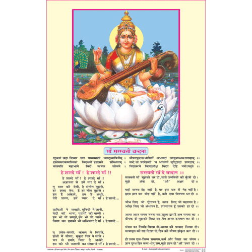 MAA SARASWATI VANDANA CHART SIZE 50 X 75 CMS - Indian Book Depot (Map House)