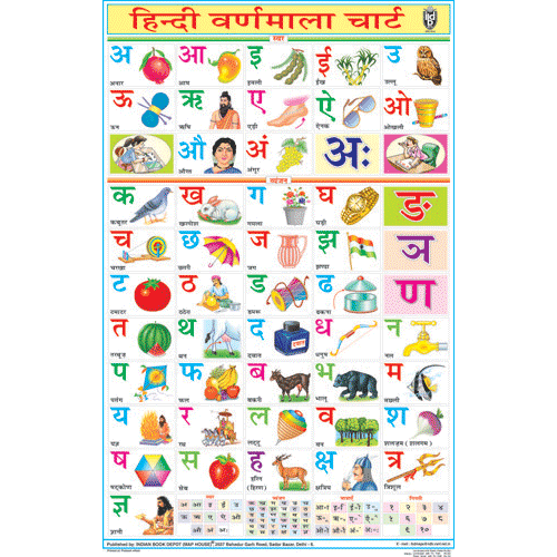 HINDI ALPHABET CHART SIZE 50 X 75 CMS - Indian Book Depot (Map House)