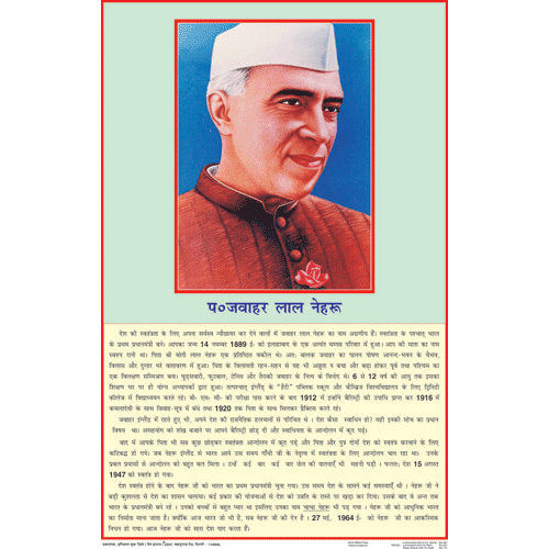 LIFE HISTORY OF J.L NEHRU CHART SIZE 50 X 75 CMS - Indian Book Depot (Map House)