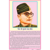 LIFE HISTORY OF NETA JI CHART SIZE 50 X 75 CMS - Indian Book Depot (Map House)