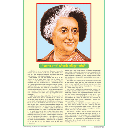 LIFE HISTORY OF INDIRA GANDHI CHART SIZE 50 X 75 CMS - Indian Book Depot (Map House)