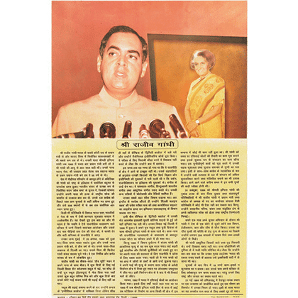 LIFE HISTORY OF RAJIV GANDHI CHART SIZE 50 X 75 CMS - Indian Book Depot (Map House)