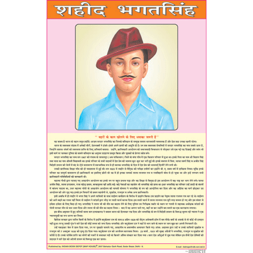 LIFE HISTORY OF SHAHEED BHAGAT SINGH CHART SIZE 50 X 75 CMS - Indian Book Depot (Map House)