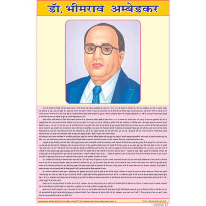 LIFE HISTORY OF DR. BHIM RAO AMBEDKAR CHART SIZE 50 X 75 CMS - Indian Book Depot (Map House)