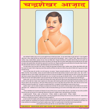 LIFE HISTORY OF CHANDRA SHEKHAR AZAD CHART SIZE 50 X 75 CMS - Indian Book Depot (Map House)