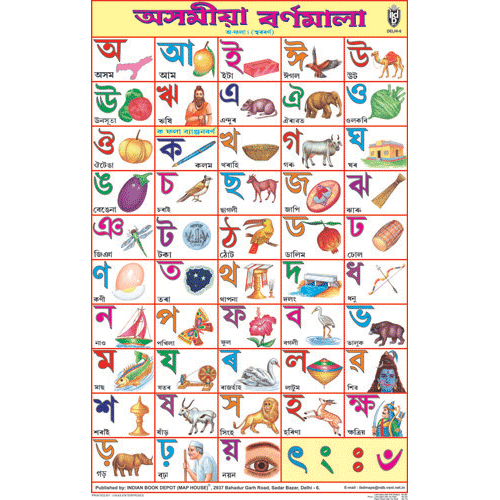 ASSAMESE ALPHABET CHART SIZE 50 X 75 CMS - Indian Book Depot (Map House)