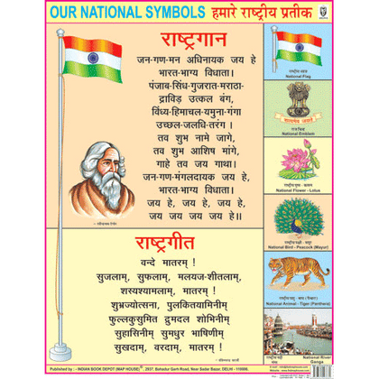 OUR NATIONAL SYMBOLS CHART SIZE 55 X 70 CMS - Indian Book Depot (Map House)