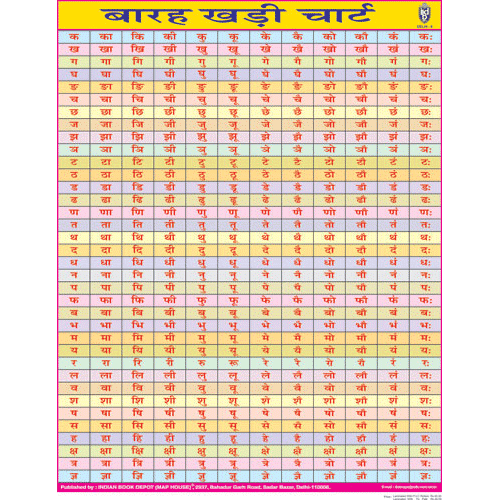 BARAH KHADI (HINDI) CHART SIZE 55 X 70 CMS - Indian Book Depot (Map House)