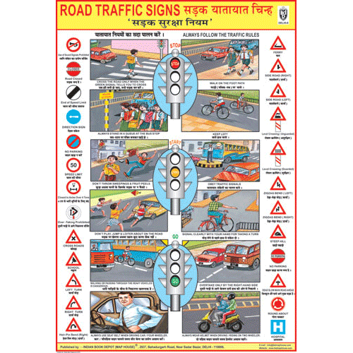 ROAD TRAFFIC SIGNS CHART SIZE 70 X 100 CMS - Indian Book Depot (Map House)