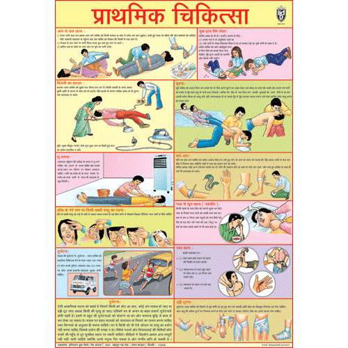 FIRST AID (HINDI) CHART SIZE 70 X 100 CMS - Indian Book Depot (Map House)