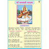MAA SARASWATI VANDANA CHART SIZE 70 X 100 CMS - Indian Book Depot (Map House)
