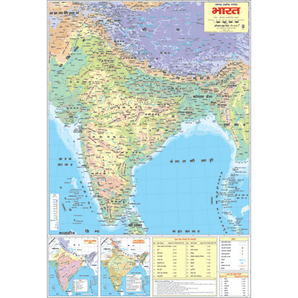 INDIA PHYSICAL (HINDI) SIZE 70 X 100 CMS - Indian Book Depot (Map House)