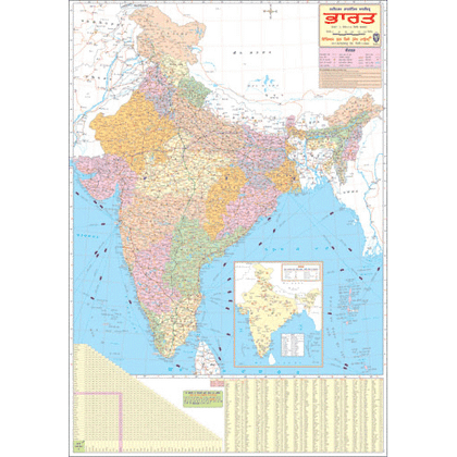INDIA POLITICAL (PUNJABI) SIZE 70 X 100 CMS - Indian Book Depot (Map House)