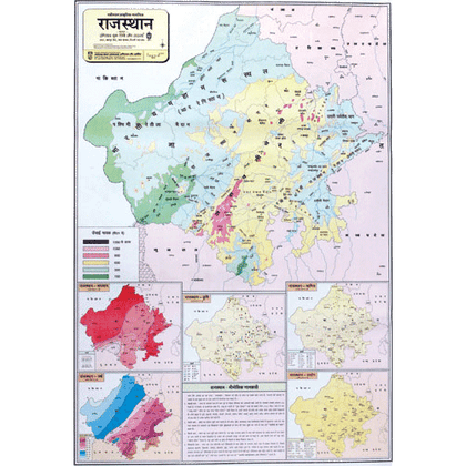 RAJASTHAN PHYSICAL (HINDI) SIZE 70 X 100 CMS - Indian Book Depot (Map House)