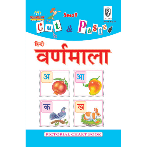 Cut and paste book of HINDI VARNMALA - Indian Book Depot (Map House)
