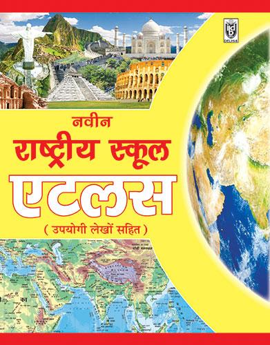 Naveen Rashtriya School Atlas (hindi) Latest 2020 edition with useful notes - Indian Book Depot (Map House)
