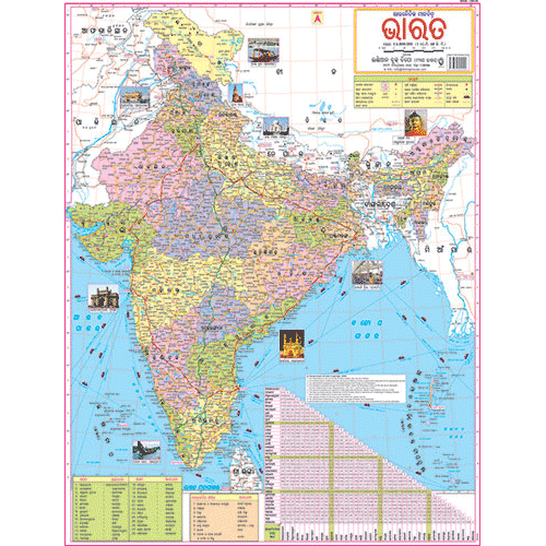 INDIA POLITICAL (ODIA) SIZE 45 X 57 CMS - Indian Book Depot (Map House)