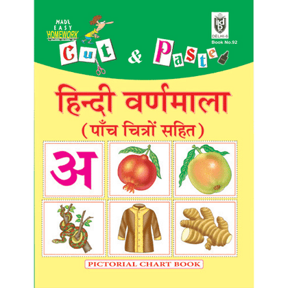 Cut and paste book of HINDI VARNMALA WITH 5 PICTURES. (BIG SIZE) - Indian Book Depot (Map House)