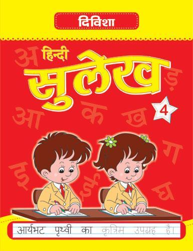 DIVISHA HINDI SULKH PART   4 - Indian Book Depot (Map House)