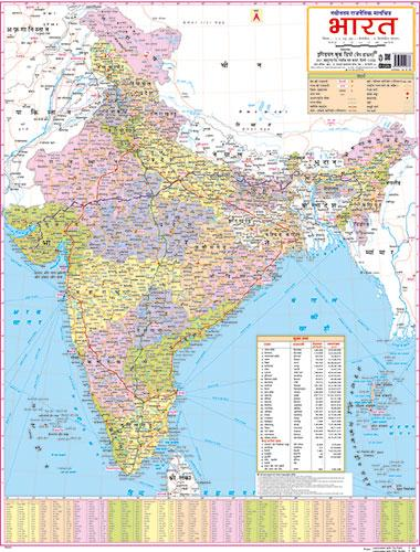 INDIA POLITICAL (HINDI) SIZE 55 X 70 CMS - Indian Book Depot (Map House)