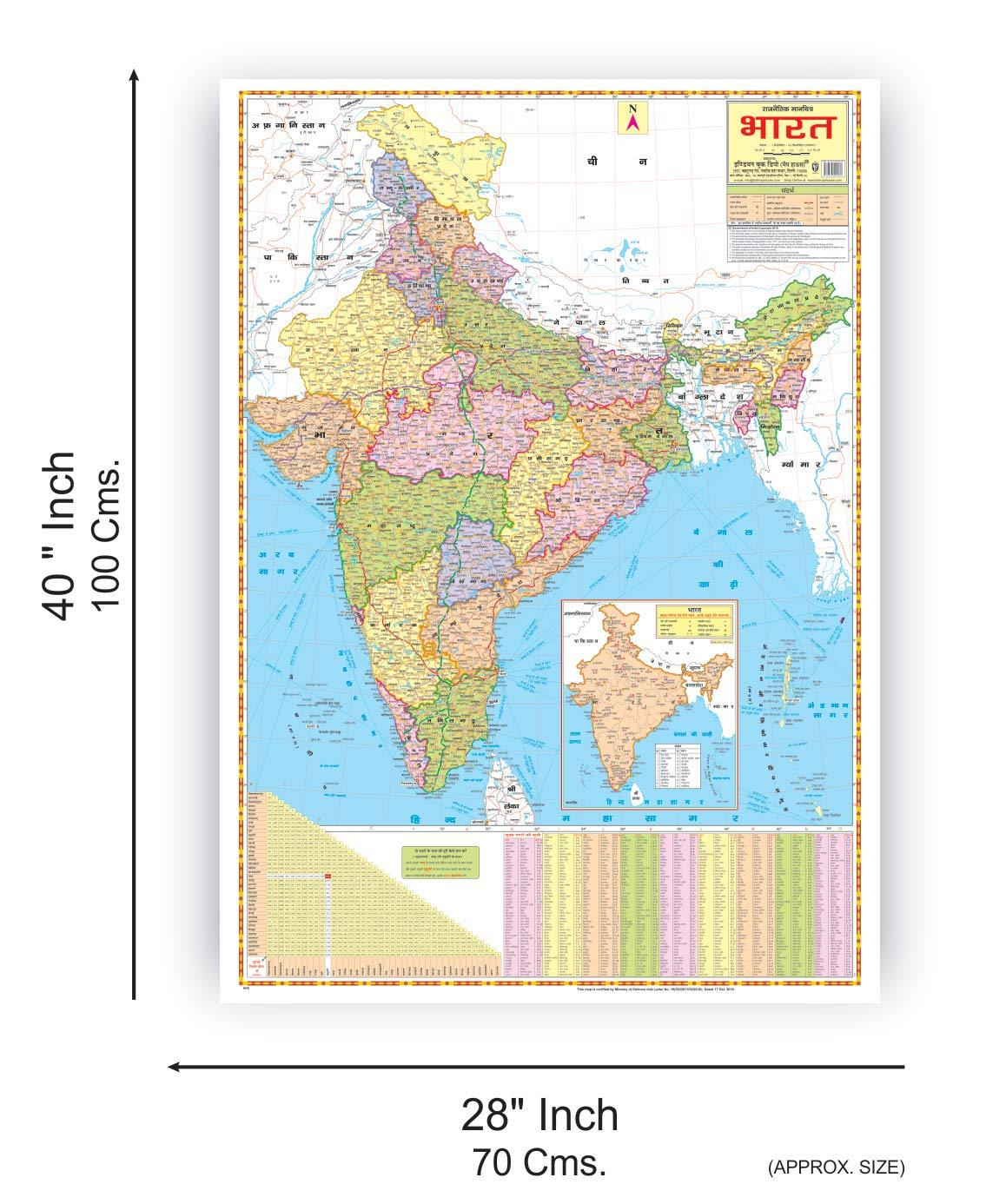 INDIA POLITICAL (HINDI) SIZE 70 X 100 CMS - Indian Book Depot (Map House)