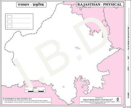 Big size | Practice map of Rajasthan Physical |Pack of 100 Maps| Outline Maps - Indian Book Depot (Map House)