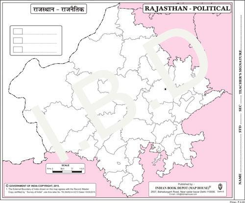 Big size | Practice Map of Rajsthan Political |Pack of 100 Maps| Outline Maps - Indian Book Depot (Map House)