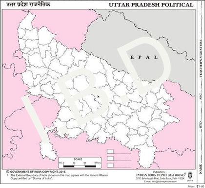 Practice Map of Uttar Pradesh Political |Pack of 100 Maps | Small Size | Outline Maps - Indian Book Depot (Map House)
