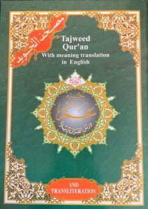 Tajweed Qur'an (With Meaning Translation in English, Juz' Amma - Chapter 30)