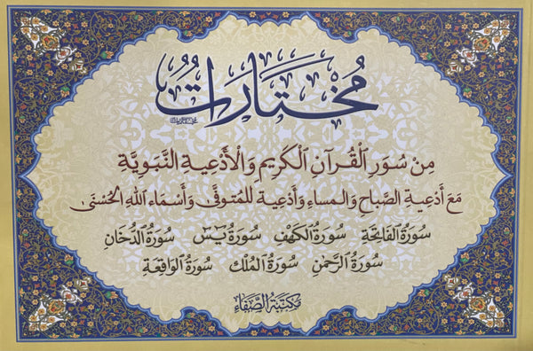 Recommended surahs of Holy Quran (Free with any purchase)