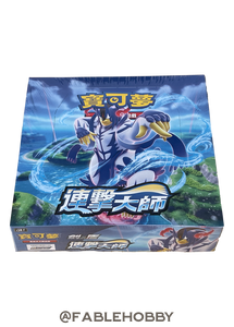 Pokémon Rapid Strike Master Booster Box [Traditional Chinese]