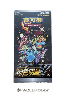 Pokémon Shiny Star V Booster Box [Traditional Chinese]