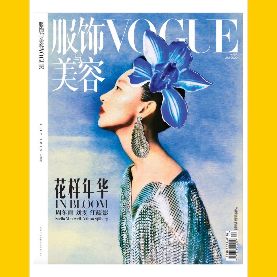 Vogue China July 2020 [Back Issue]