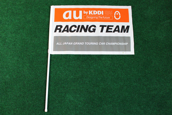 JGTC: aU by KDDI - All Japan GT Race Day Flag