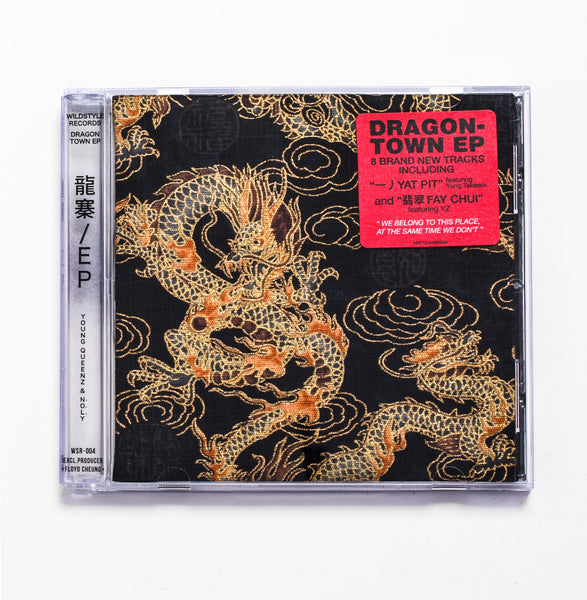 龍寨 EP / DragonTown EP