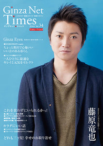 Ginza Net Times Vol.34