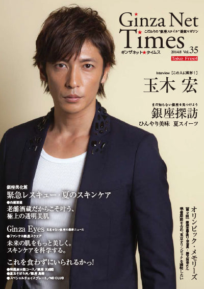 Ginza Net Times Vol.35