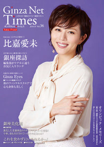 Ginza Net Times Vol.36
