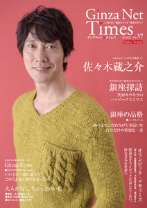 Ginza Net Times Vol.37