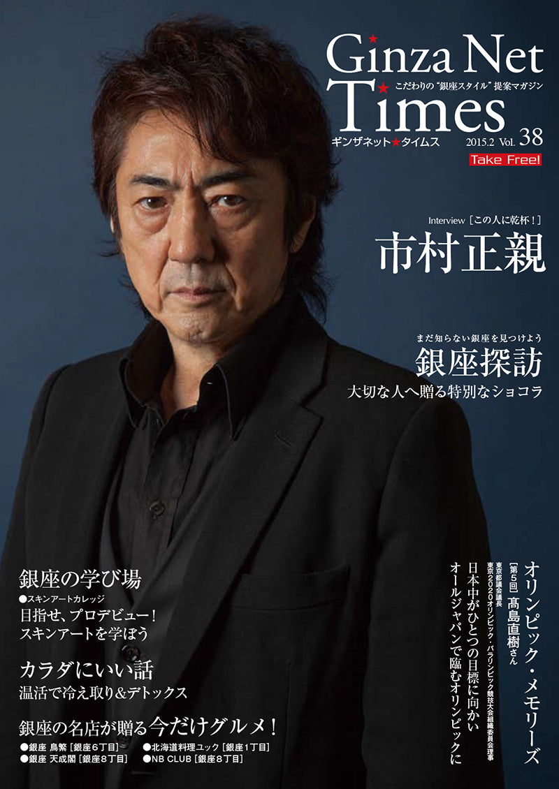 Ginza Net Times Vol.38